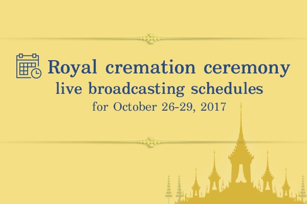 Royal cremation ceremony live broadcasting schedules for October 26-29, 2017