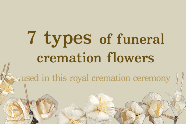 7 Types of funeral cremation flowers used in this royal cremation ceremony